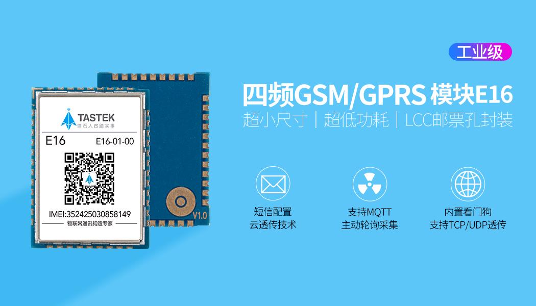 GPRS模块E16