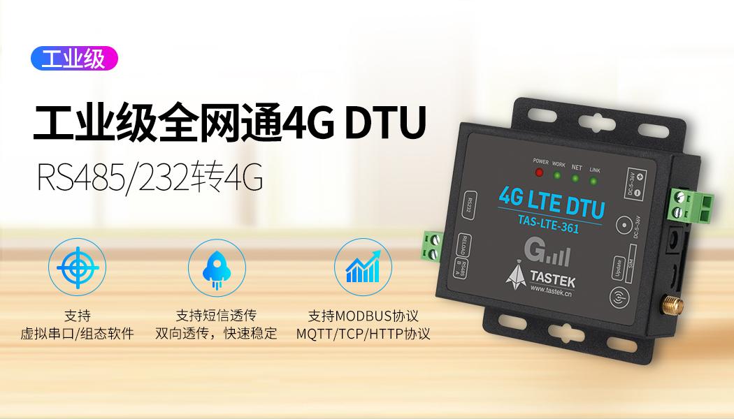 4G模块的功能概述