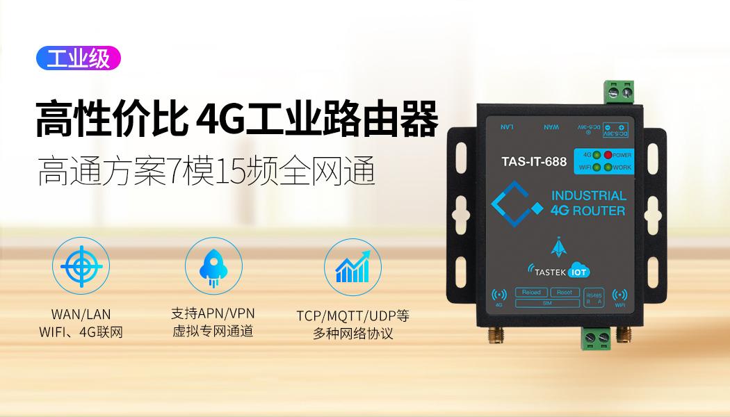 4G工业路由器