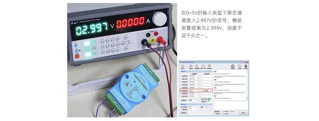 电流电压采集模块