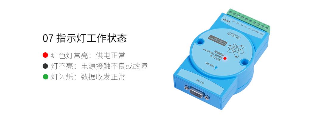 通信接口转换器
