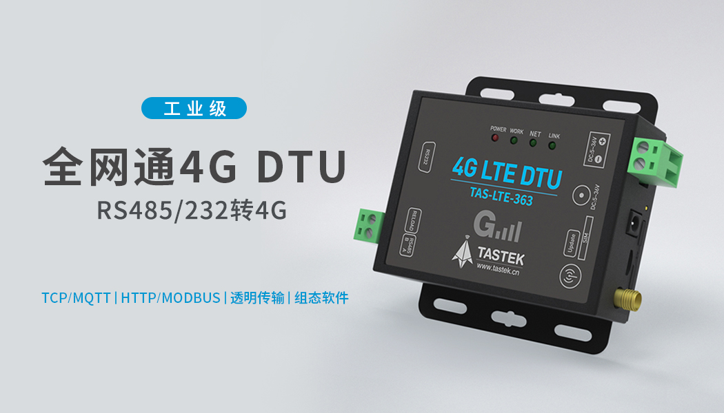 工业级4G DTU
